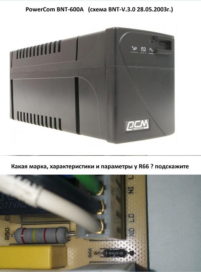 Ремонт ИБП Powercom BNT-600A [Требуется Помощь] ИБП, Ремонт техники, Сообщество ремонтеров, Подскажите, Помощь, Длиннопост