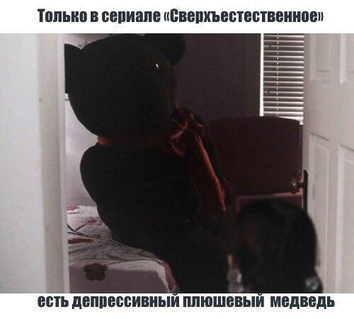 Депрессивный медведь