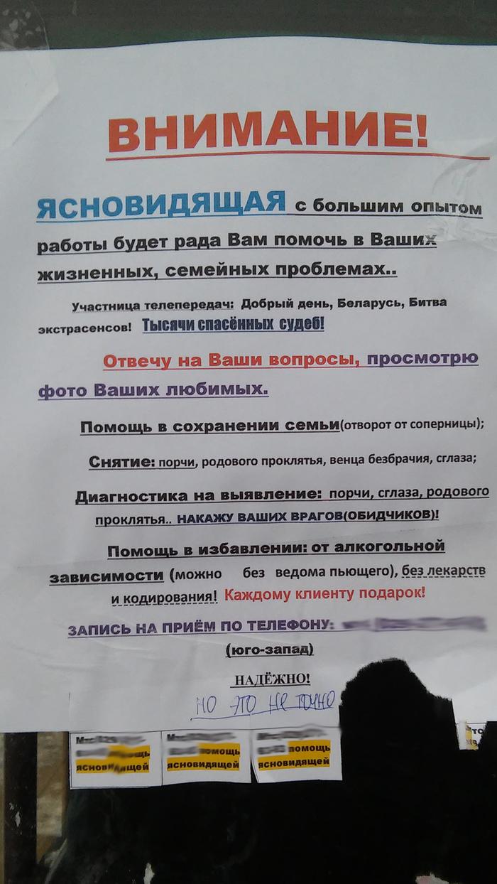 Но это не точно... Экстрасенсы, Лохотрон, Беларусь