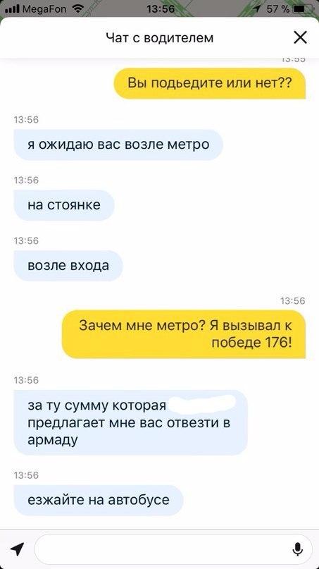 Продолжение новости про Оренбургских таксистов Такси, Оренбург, яндекс такси, длиннопост
