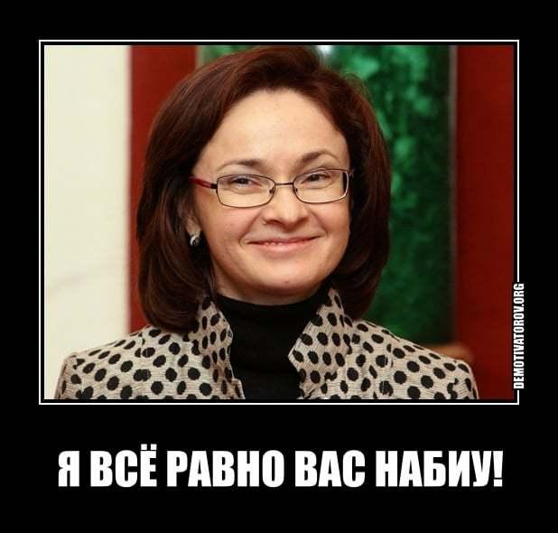 АСВ: Людей лишают денег, единственного жилья, права на жизнь Центробанк РФ, АСВ, Набиуллина, Банкротство, Беспредел, Длиннопост, Деньги, Банк