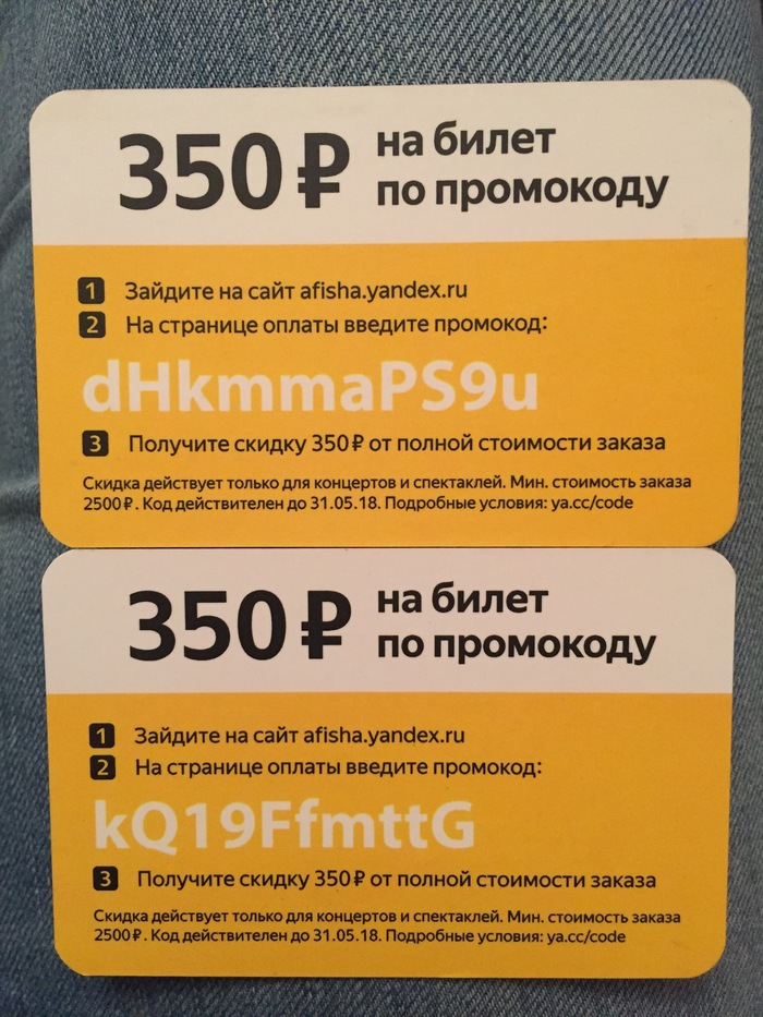 Yandex промо код на директора директор яндекс дмитрий иванович