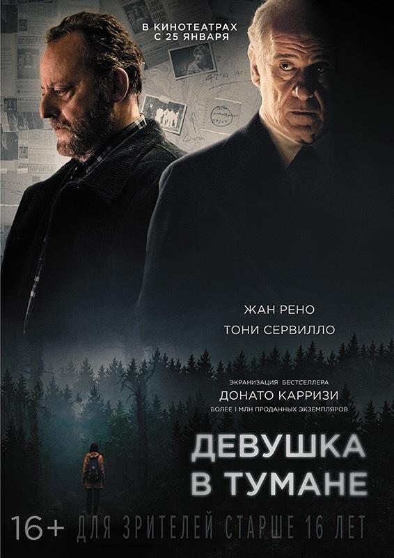 Любителям мрачных европейских детективных триллеров. Советую посмотреть Триллер, Советую посмотреть, Фильмы, Европейское кино, Кинопоиск, Детектив