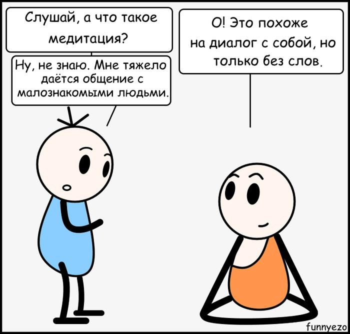 Медитация Юмор, Комиксы, Медитация, Funnyezo, Диалог
