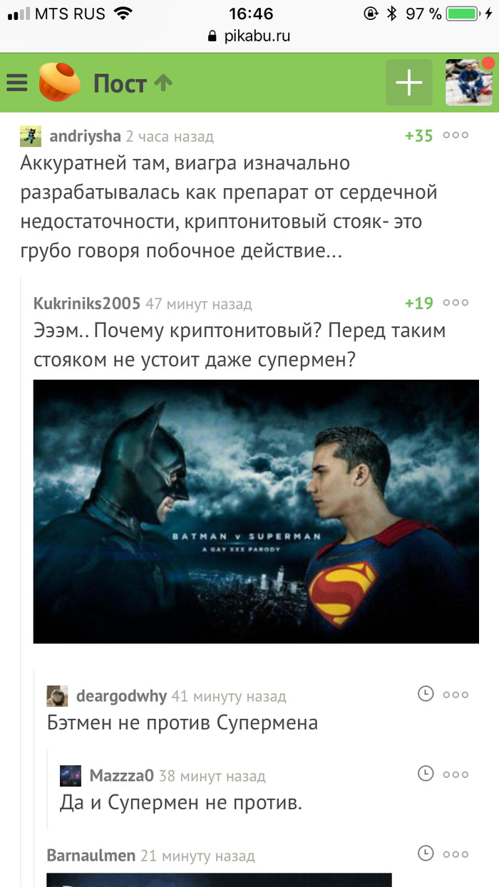 Криптонитовый стояк Бэтмен, Супермен, Виагра, Комментарии на пикабу, Скриншот