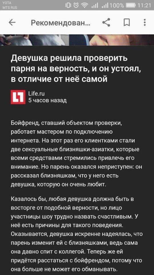 Вот это поворот Вот это поворот, Обман, Измена, Хитрость, Life, 2017