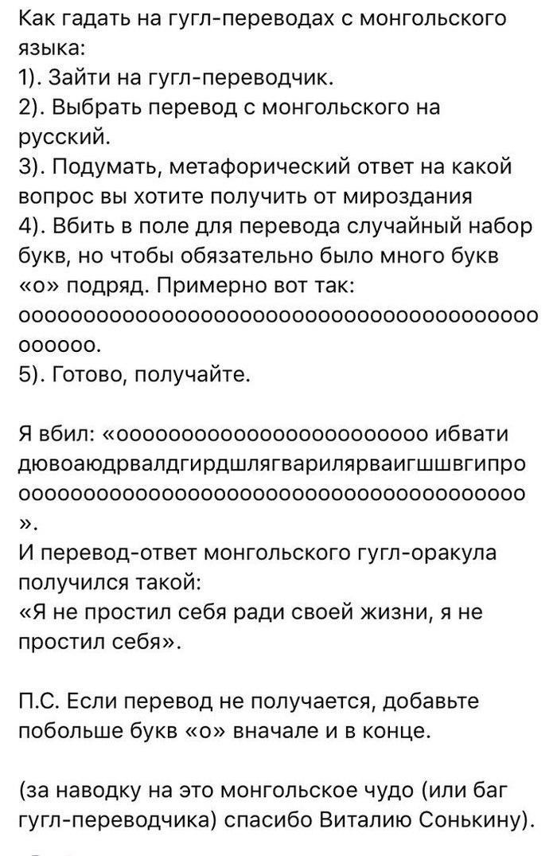 Гадание на гугл переводчике. Google translate, Гадание, Перевод, Монгольский язык