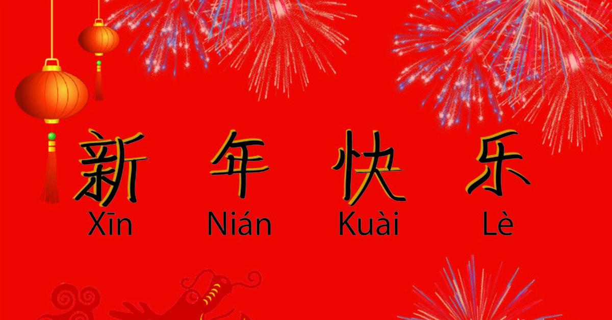 Рисунки скетчбук, картинки с надписью китайский новый год
