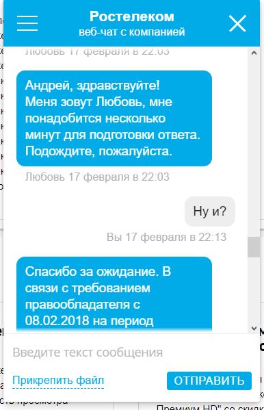 Ростелеком отключил услугу управления просмотром Ростелеком, Длиннопост, Я криворукий постооформитель