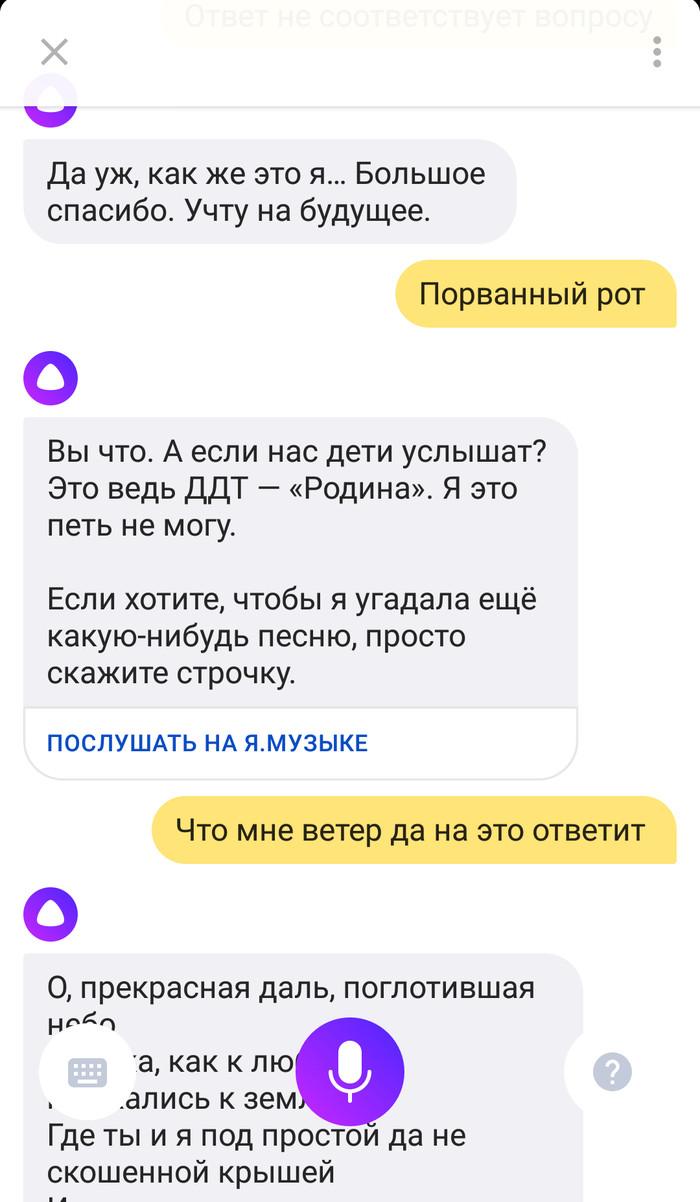 Алиса Яндексновна не любит Родину! Яндекс, Алиса, Ддт, Родина, Мобильное приложение, Длиннопост