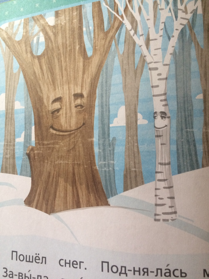 Деревья на расслабоне Детские книжки, Наркомания