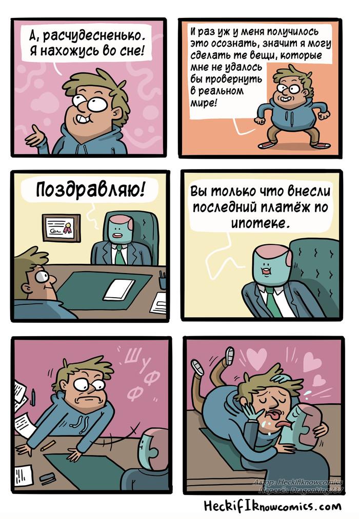Осознанный сон Комиксы, Heckifiknowcomics, Перевел сам