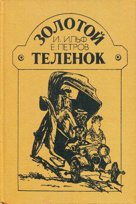 Золотой теленок книга скачать txt