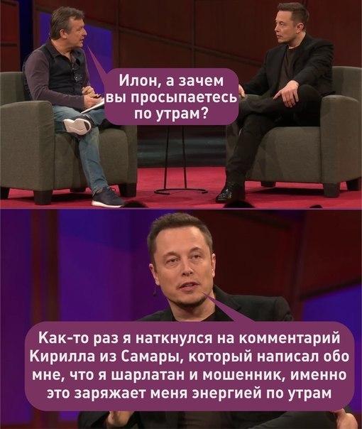 Илон Маск о мотивации