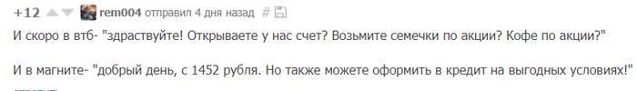 "Про продажу магазина ""МАГНИТ"" банку ""ВТБ24"" Магнит, ВТБ 24"