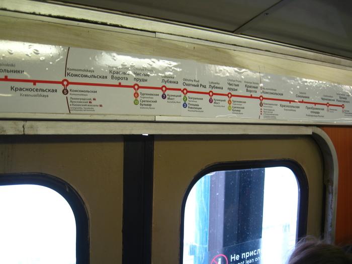 Новая линия метро