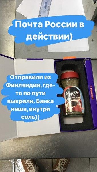 В копилку Почты России Почта России, кража посылок, длиннопост