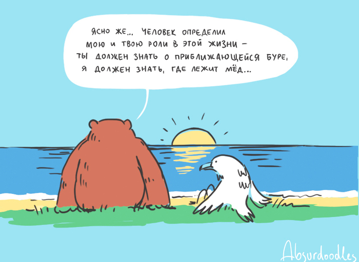 Медведь и буревестник Absurdoodles, Медведь, Буревестник, Судьба