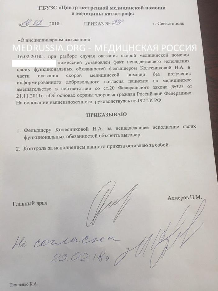 В Севастополе избитому на вызове фельдшеру объявили выговор Скорая помощь, Крым, Севастополь, Врачи, Выговор, Медицина, Фотография, Длиннопост