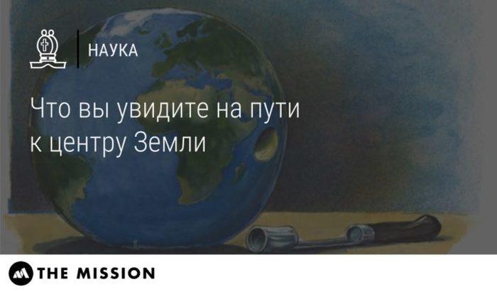 Что вы увидите на пути к центру земли? Перевод, Длиннопост, Наука, Земля, Планета, Геология, Newочем