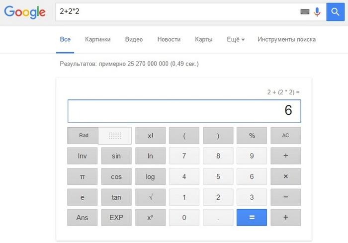 20 секретов поиска Google. google, поиск, IT, интернет, длиннопост