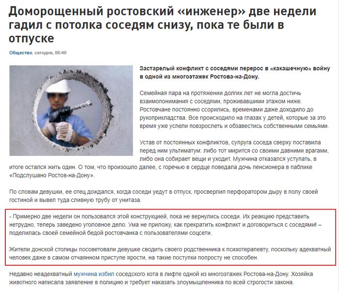 Я у мамы инженер Ростов-На-Дону, Я у мамы инженер, Инженер, Туалет