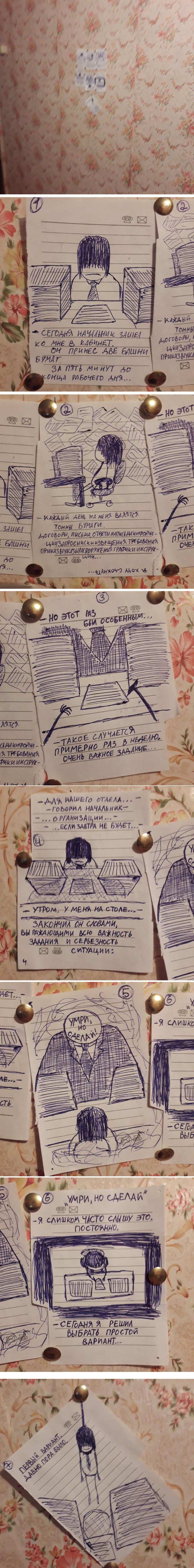 Правильный ответ на главный вопрос Камю. Комиксы, Философия, Экзистенциализм, Длиннопост, Негатив