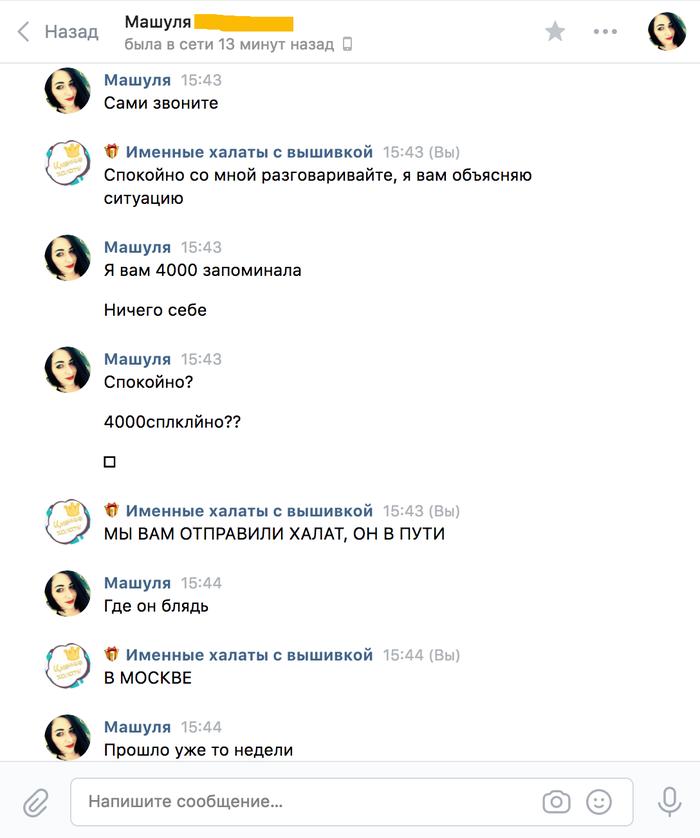 Девушке знакомстве контакте при говорить