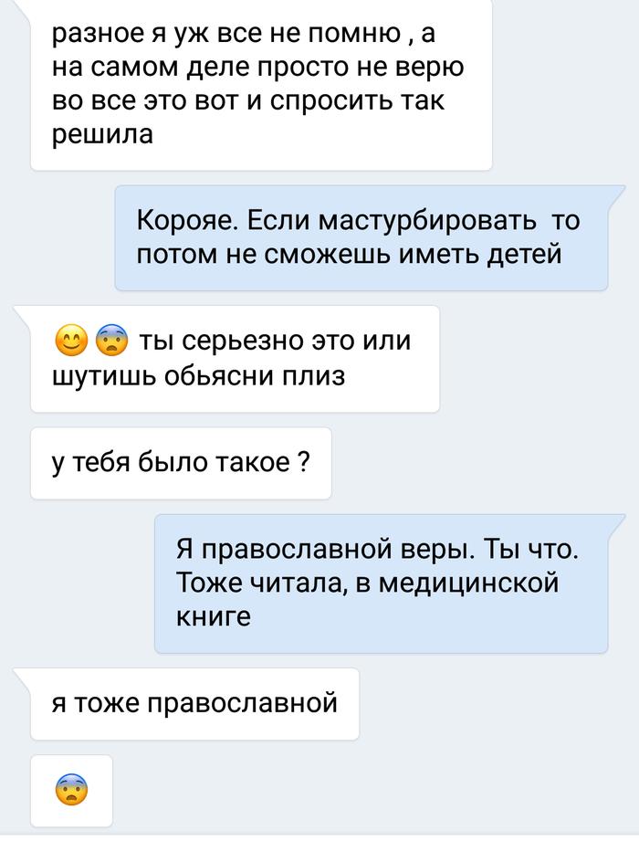 Смс Секс Переписка Знакомства