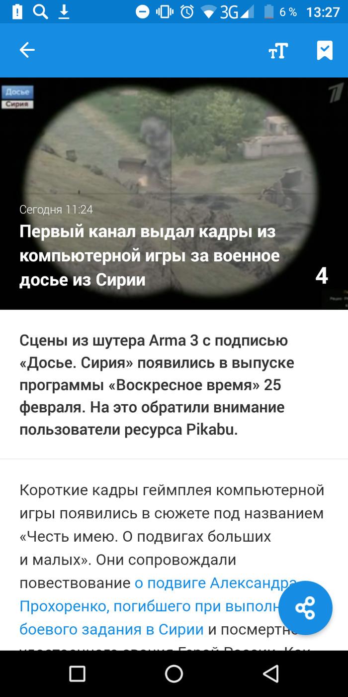 Пикабу на мэйле! В очередной раз) Мама я в телевизоре, Новости