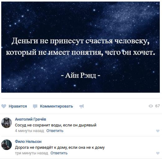 Философы вКонтакте.