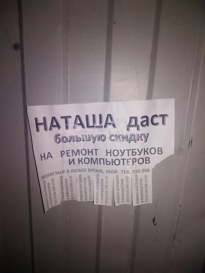 Костромской маркетинг Кострома, Маркетинг, Объявление, Ожидание и реальность
