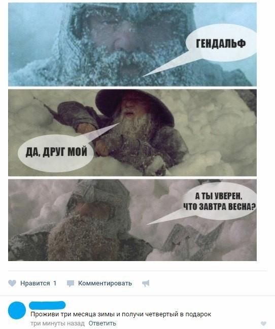Бонус Зима, Комиксы, Властелин колец, Весна