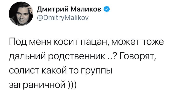 Димона не остановить Twitter, Дмитрий Маликов, Комментарии, Скриншот