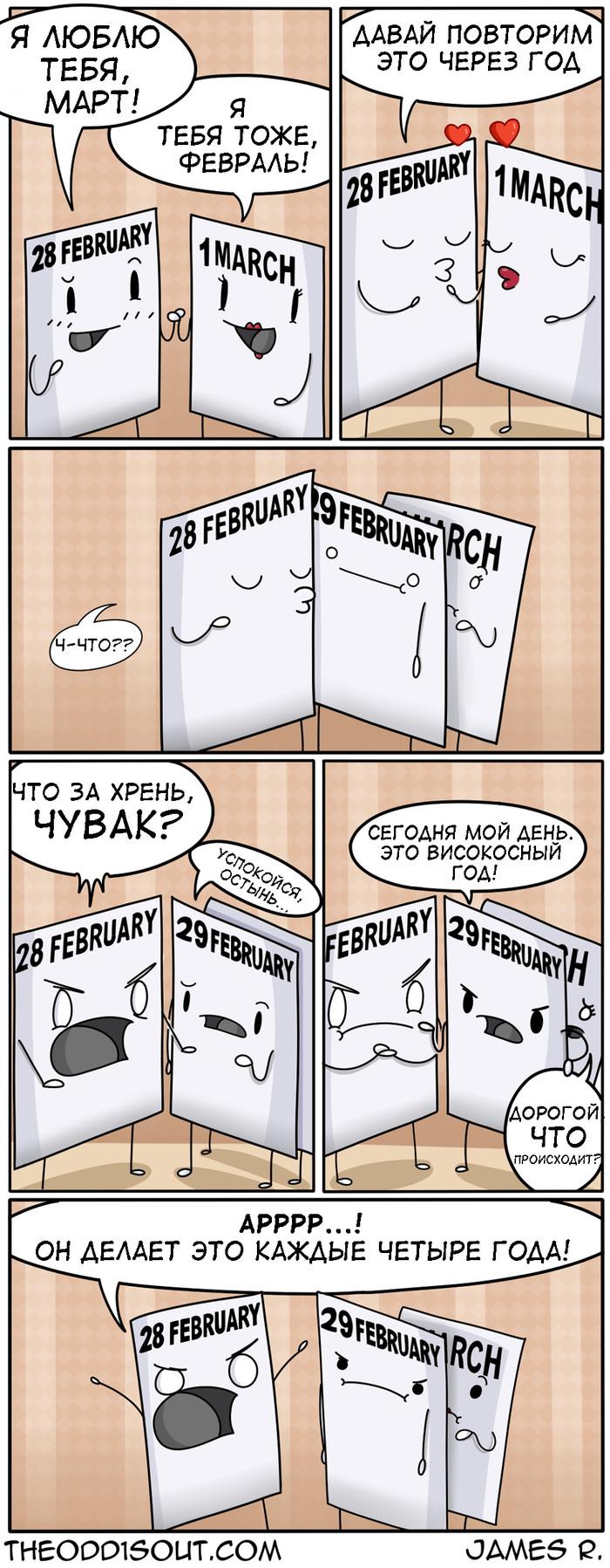 Несчастная любовь... Комиксы, Перевод, Перевел сам, Календарь, Високосный год, Любовь, Длиннопост