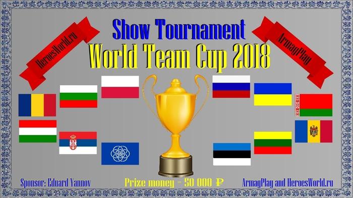HoMM 3 - Командный Чемпионат Мира 2018 HOMM III, Герои меча и магии, Турнир