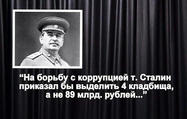 Борьба с коррупцией Сталин, Коррупция, Борьба с коррупцией