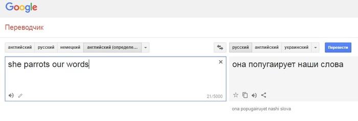 Переводчик lvl 9000 Google, Google translate, Переводчик, Перлы