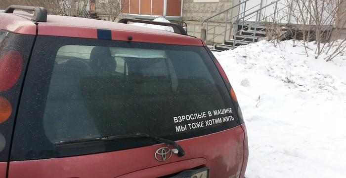 Взрослые тоже люди Надпись на машине, Юмор