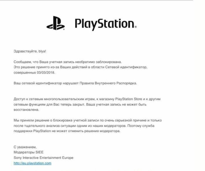 PlayStation удалила учётную запись российского игрока с ником blya спустя 11 лет использования Sony playstation, Sony, Игры, Бан