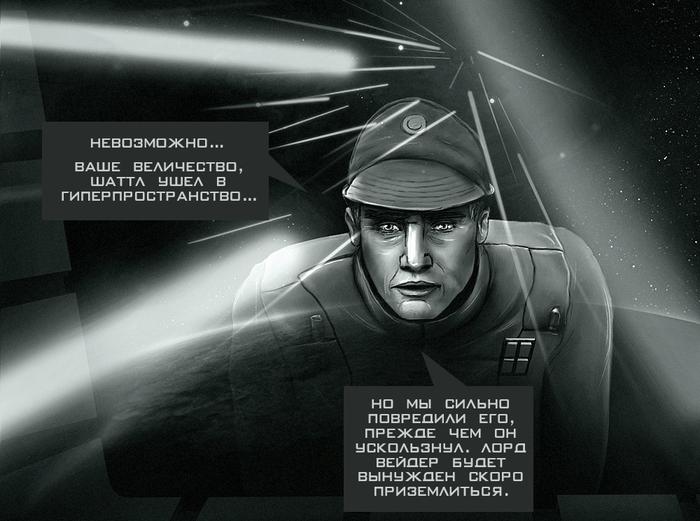 """Комикс """"Избыток веры"""", часть 3 Star wars, Комиксы, Перевод, Дарт вейдер, Император Палпатин, Длиннопост, Избыток веры"""