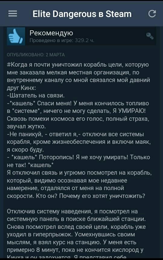 Замечательный отзыв игрока в Steam об Elite Dangerous. Длиннопост, Elite Dangerous, Творчество, Отзывы steam, Рассказ