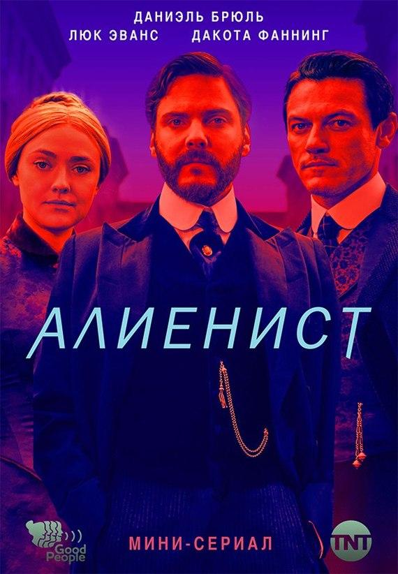 Советую посмотреть «Алиенист» (англ. The Alienist) 2018 года Зарубежные сериалы, Советую посмотреть, Настоящий детектив, Длиннопост