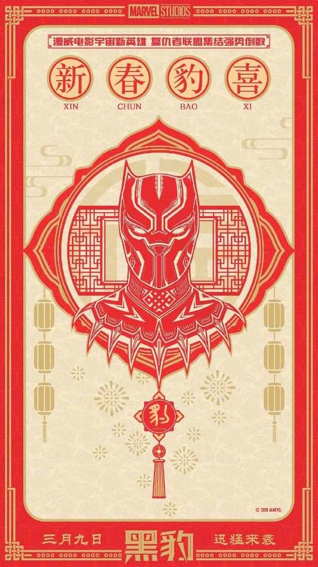 Азиатский постер к черной пантере