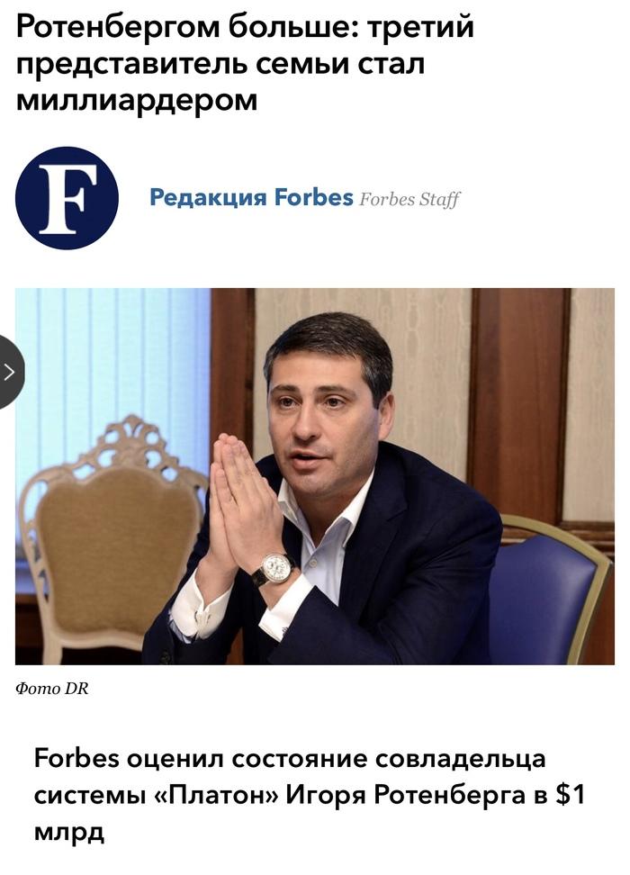130 млрд. на умные счетчики - кому, кроме Ротенберга, каждый из нас заплатит по 7 тыс. руб?