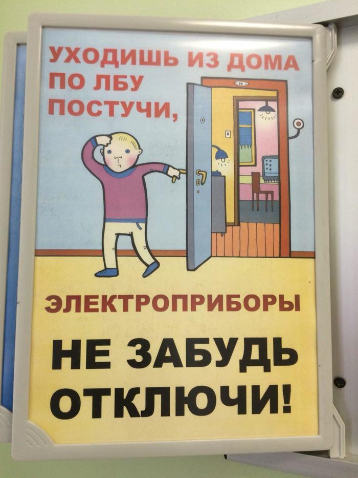 Лайфхак от МЧС России. Плакат, Неожиданно, МЧС России, Памятка