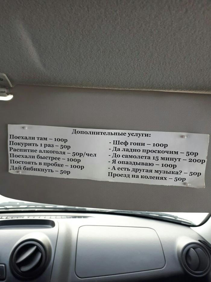 Дополнительные услуги в Челябинском такси