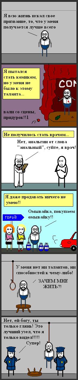 Способное Cynicmansion, Комиксы, Paint, Призвание
