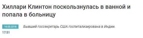 Путен, прекрати! Гаагский суд, Путин, Хиллари Клинтон, Политики, Политика, Россия, США