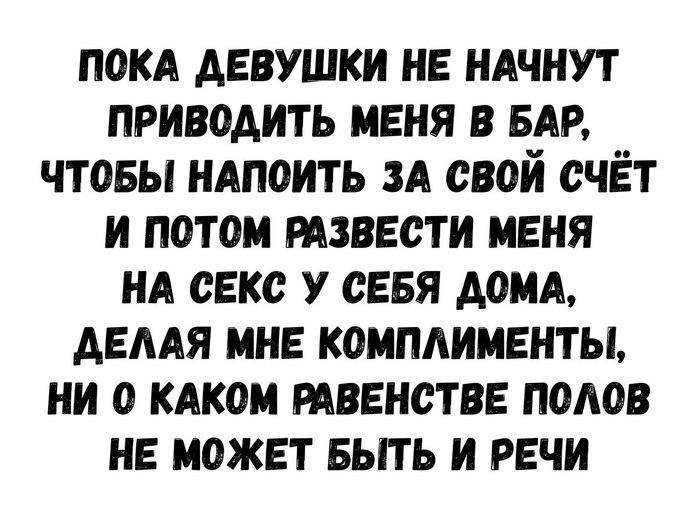 Реальное равенство полов Баян, ВКонтакте, Скриншот, Картинка с текстом